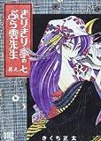きりきり亭のぶら雲先生 其之7 (バーズコミックス)