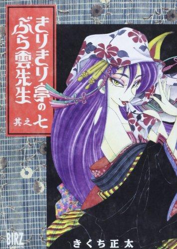 きりきり亭のぶら雲先生 其之7 (バーズコミックス)の詳細を見る