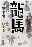 龍馬 五-流星篇