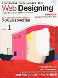 Web Designing (ウェブデザイニング) 2014年 01月号 [雑誌]