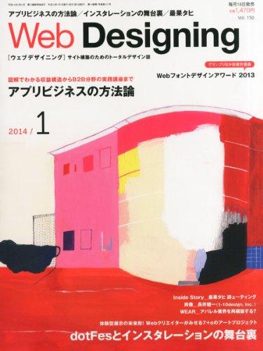 Web Designing (ウェブデザイニング) 2014年 01月号 [雑誌]の詳細を見る