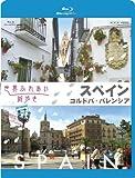 世界ふれあい街歩き スペイン コルドバ/バレンシア (ブルーレイ低価格版) [Blu-ray]