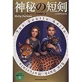 神秘の短剣 (ライラの冒険シリーズ (2))