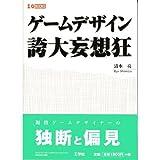 ゲームデザイン誇大妄想狂 (I・O BOOKS)