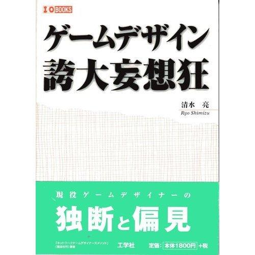 ゲームデザイン誇大妄想狂 (I・O BOOKS)の詳細を見る