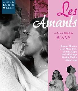 恋人たち(1958)