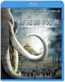 紀元前1万年[Blu-ray/ブルーレイ]