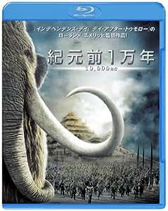 紀元前1万年 [Blu-ray]