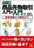 マンガ 商品先物 入門の入門 (ウィザードコミックス)