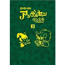 アンデルセン物語 DVD-BOX3