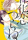 花恋つらね(5) (ディアプラス・コミックス)