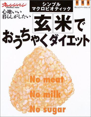 玄米でおうちゃくダイエット―シンプル・マクロビオティック (オレンジページムック)の詳細を見る