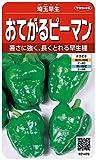サカタのタネ 実咲野菜1470 おてがるピーマン 埼玉早生 00921470