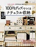 100円グッズでつくるナチュラル収納[Kindle版]