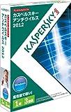 カスペルスキー アンチウイルス 2012 1年3台版