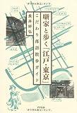 噺家と歩く「江戸・東京」 こだわり落語散歩ガイド