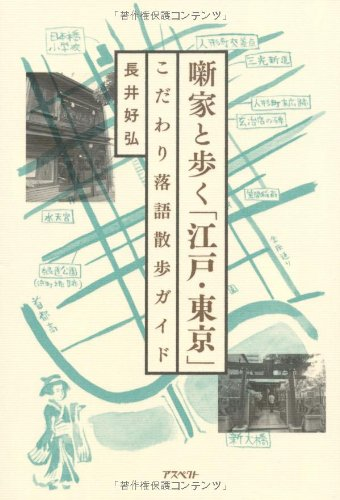 噺家と歩く「江戸・東京」 こだわり落語散歩ガイドの詳細を見る
