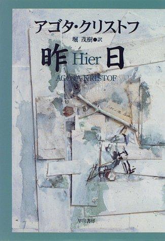 昨日 (Hayakawa novels)の詳細を見る