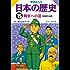 日本の歴史15 戦争への道
