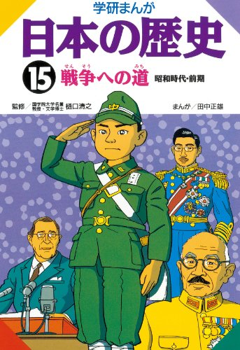 日本の歴史15 戦争への道 【Kindle版】