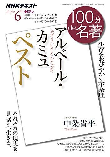 カミュ『ペスト』 2018年6月 / 中条省平