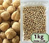 素焼きヘーゼルナッツ 1kg 無塩 無添加 トルコ産 皮なし (500g ×2袋) 【宅配便】