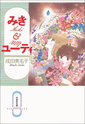 みき&ユーティ (白泉社文庫)の詳細を見る