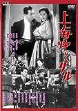 上海帰りのリル [DVD]