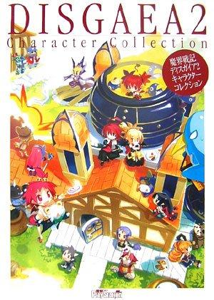 魔界戦記ディスガイア2キャラクターコレクション (電撃プレイステーション)の詳細を見る