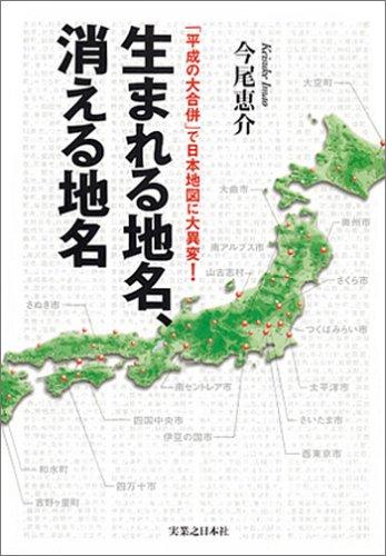 生まれる地名、消える地名―「平成の大合併」で日本地図に大異変!の詳細を見る