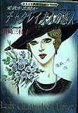チャタレイ夫人の恋人―愛欲か恋情か (双葉文庫―コミック世界の名作シリーズ)