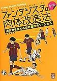 ファンタジスタの肉体改造法 決定力を高める世界基準のフィジカル (DVD付) (FUTSAL NAVI SERIES 14)