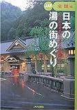 日本の湯の街めぐり 全国編—日本を代表する名湯&大温泉郷 (JAF)