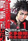 喧嘩商売(1) (ヤンマガKCスペシャル)