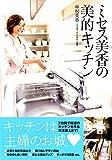 ミセス美香の美的キッチン 画像