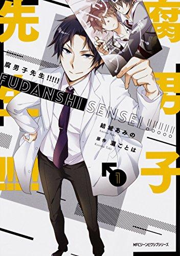腐男子先生!!!!! 1 (ジーンピクシブシリーズ)の詳細を見る