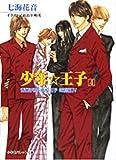 少年☆王子 (4) (パレット文庫―秀麗学院+高校王子)