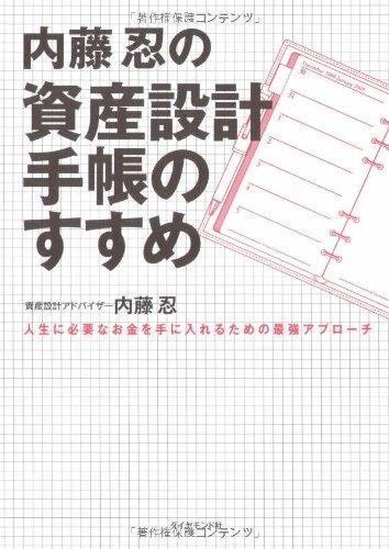 内藤忍の資産設計手帳のすすめの詳細を見る