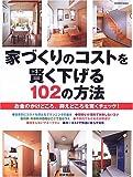 家づくりのコストを賢く下げる102の方法 (Seibido mook)