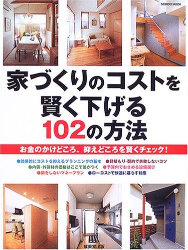 家づくりのコストを賢く下げる102の方法 (Seibido mook)の詳細を見る