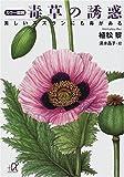 カラー図説 毒草の誘惑―美しいスズランにも毒がある (講談社プラスアルファ文庫)