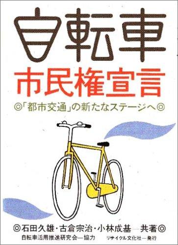自転車市民権宣言―「都市交通」の新たなステージへの詳細を見る