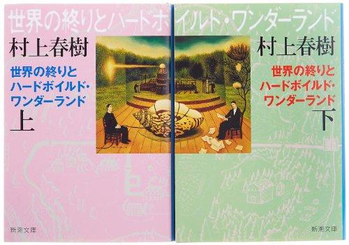 世界の終りとハードボイルド・ワンダーランド 全2巻 完結セット (新潮文庫)