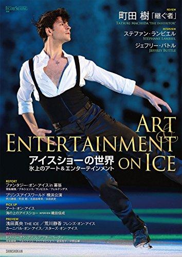 アイスショーの世界 (ワールド・フィギュアスケート別冊)の詳細を見る