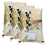 【精米】 熊本県産 白米 ヒノヒカリ 15kg (5kg×3袋) 平成28年産 特A米 ひのひかり