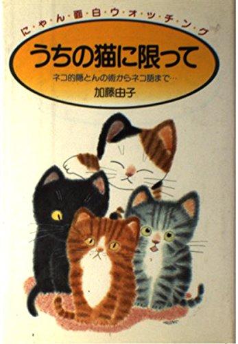 うちの猫に限って―ネコ的隠とんの術からネコ語までの詳細を見る