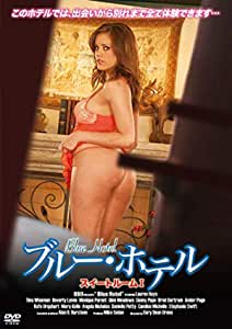 ブルー・ホテル / スイートルームI [DVD]
