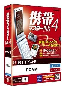 携帯マスターNX4 NTTドコモ FOMA版