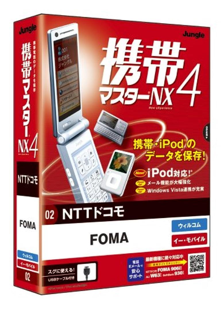遅滞馬力肯定的携帯マスターNX4 NTTドコモ FOMA版