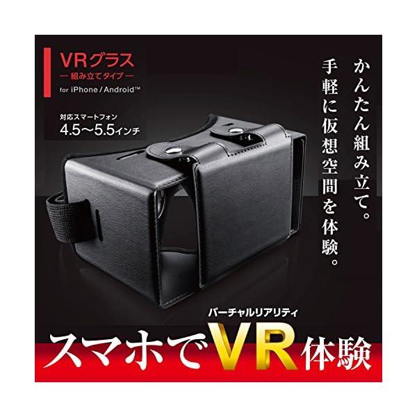 エレコム 3D VR ゴーグル 組立式 固定バ...の紹介画像7